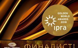Pro-Vision Communications – финалист IPRA Golden World Awards 2018